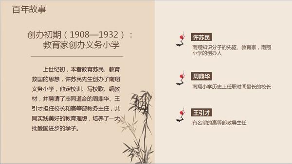 百年故事1.PNG