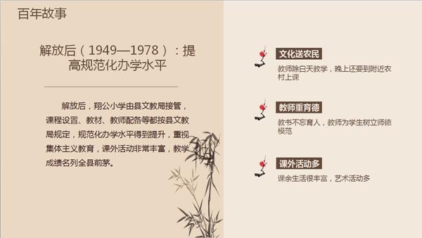百年故事3.PNG