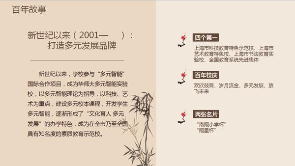 百年故事5.PNG