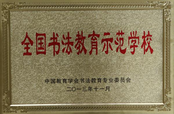 """4全国书法教育示范学校""""奖牌.JPG"""