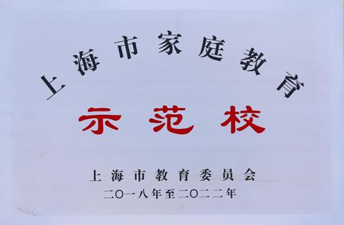 上海市家庭教育示范校奖牌.jpg